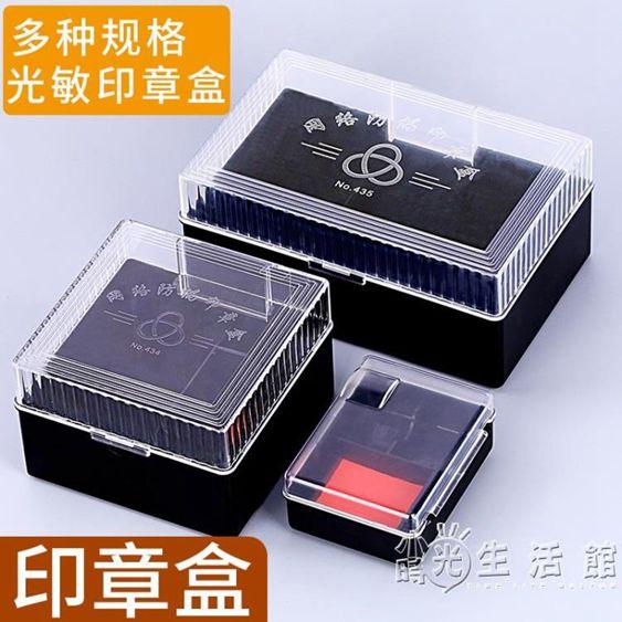 大號印章盒公章收納盒公司企業公章盒子小號便攜式印鑒盒私章盒財務用公章袋
