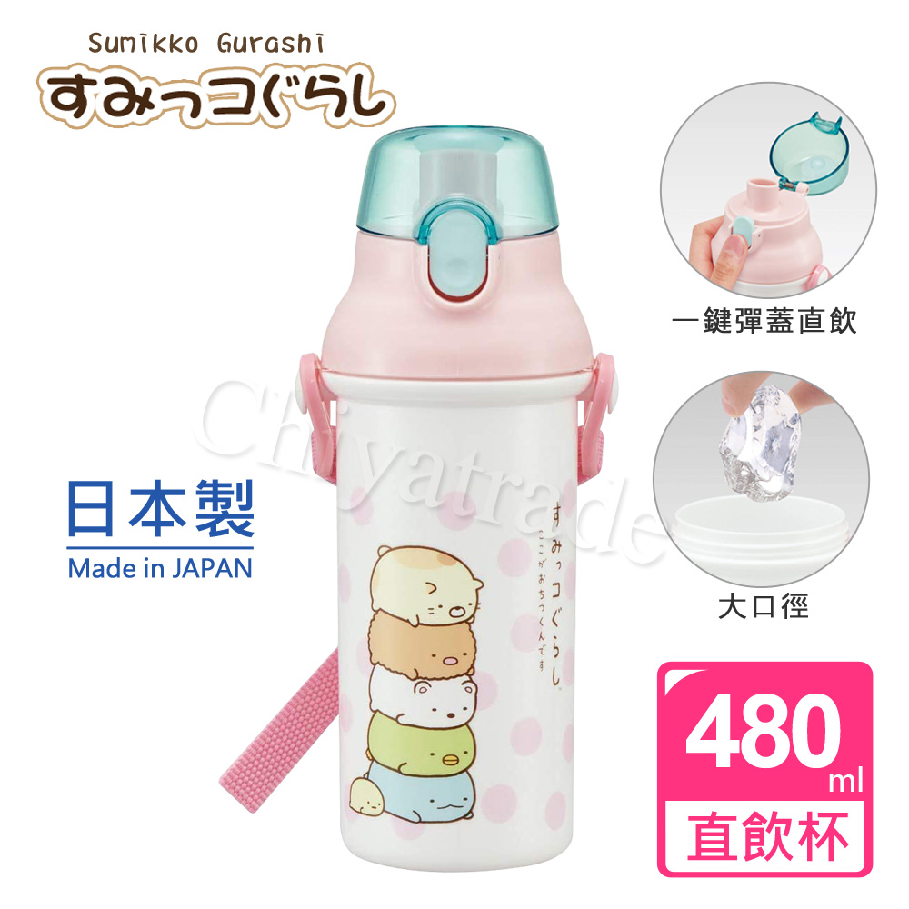 【Sumikko gurashi】日本製 角落小夥伴 彈蓋直飲水壺 隨身瓶 480ML (附背帶)