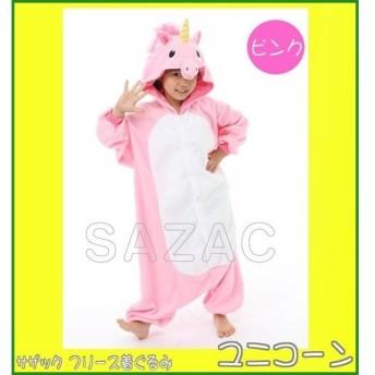 サザック フリース着ぐるみ ユニコーン 子供用 ピンク 2750H・130cm|b03