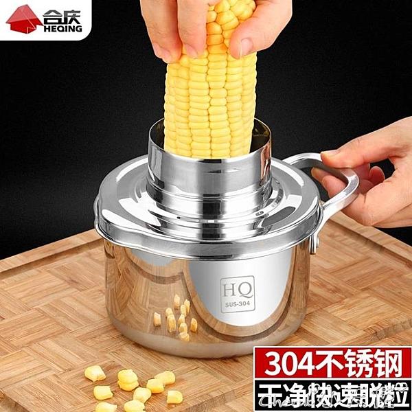304不銹鋼刨玉米器家用創意小工具廚房剝粒神器撥玉米粒剝離脫粒 1件免運