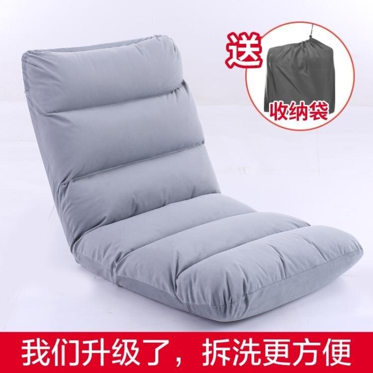 懶人沙發榻榻米可折疊單人小飄窗床上電腦靠背椅子地板沙發