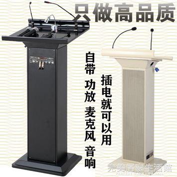 自帶話筒音響多媒體演講臺多功能司儀發言臺單位會議室培訓講話臺