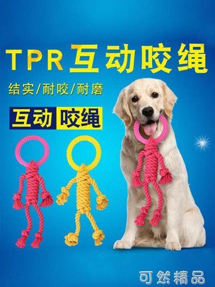 狗狗玩具大狗互動繩結玩具拉布拉多金毛薩摩耶耐咬磨牙寵物狗玩具