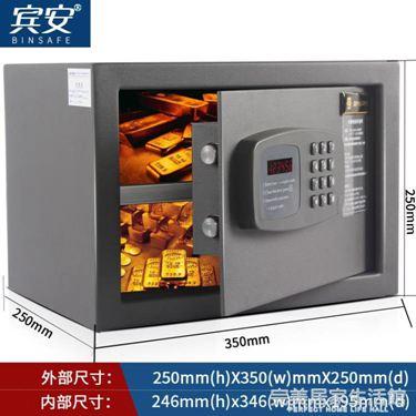 家用小型隱形保險櫃25cm家庭小型衣櫃保險箱酒店客房入墻入櫃家用
