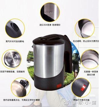 出國旅行電熱水壺不銹鋼110V220V歐洲便攜式迷你旅游電水壺燒水壺