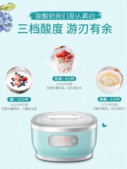 優酪乳機家用全自動大容量陶瓷8分杯自製小型迷你優酪乳發酵機