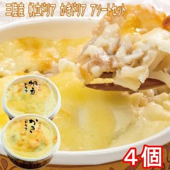 三陸木村商店直送 手作 帆立ドリア・牡蠣ドリア各2個セット