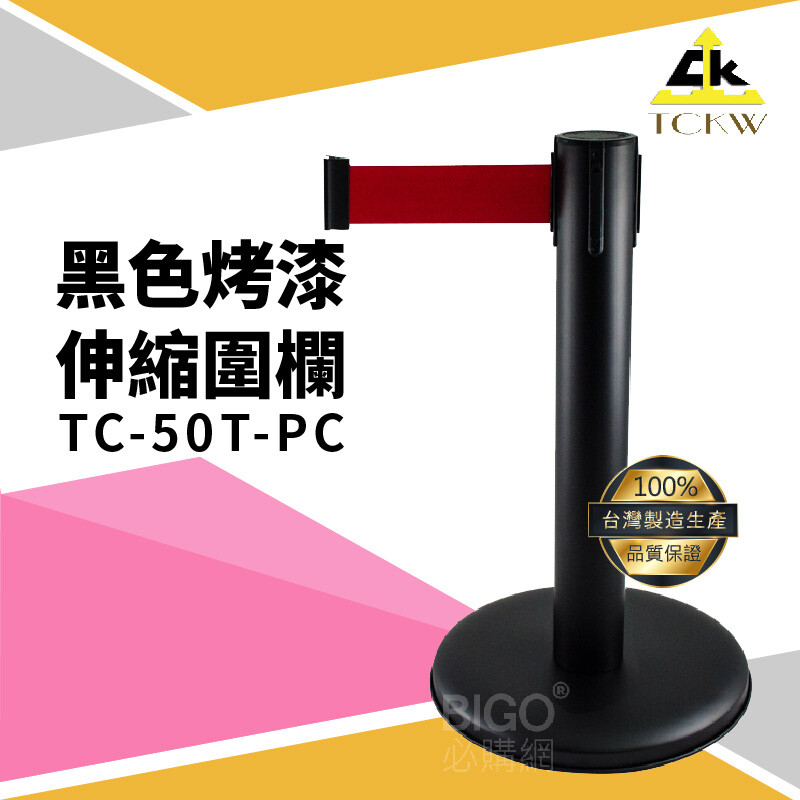 台灣製造tc-50t-pc 黑色烤漆伸縮圍欄 圍欄/護欄/紅龍柱 咖啡廳/水族館/婚宴/展場