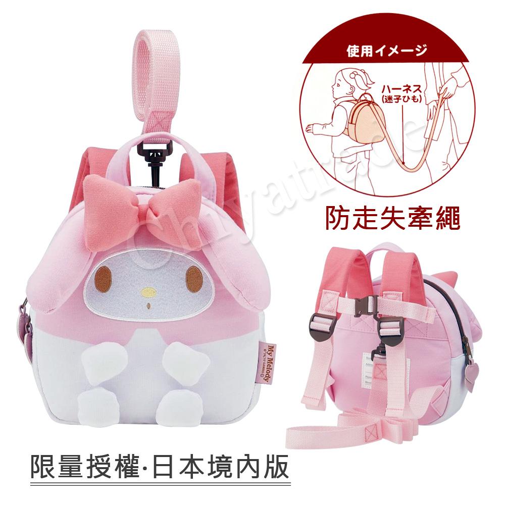 【Sanrio】美樂蒂 兒童防走失背包 後背包 雙肩背包 防丟失背包(日本限定境內版)