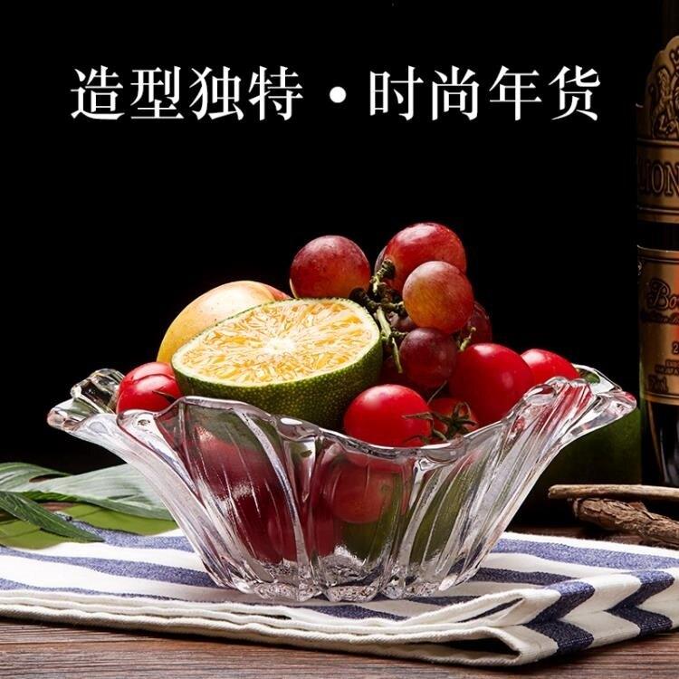 果盤 尚品志大號水晶玻璃果盤 現代客廳創意干果糖果盤家用水果盤