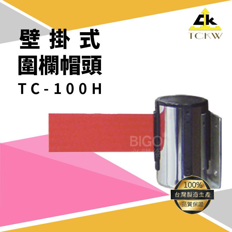 台灣製造tc-100h 壁掛圍欄帽頭 圍欄/護欄/紅龍柱 咖啡廳/水族館/婚宴/展場/圖書館