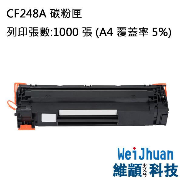 hp cf248a  副廠碳粉匣 適用 m15a/m15w/m28a/m28w
