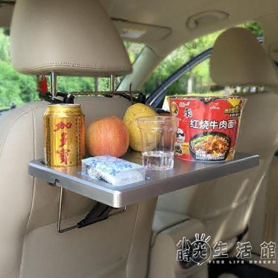 車用椅背餐臺車載餐桌汽車電腦桌筆記本臺零食放置小飯桌旅行用