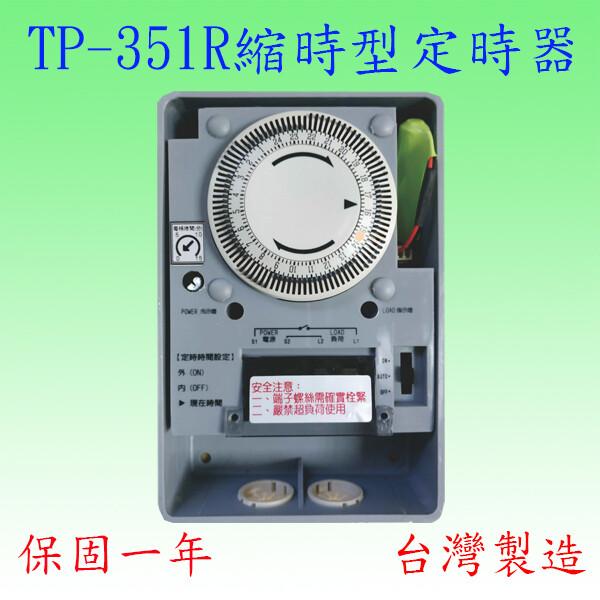 tp-351r 縮時型定時器台灣製造-保固一年