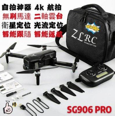 【雙電池版】SG906 PRO 2空拍機 三軸雲台 GPS定位+光流定位 無刷馬達 智能跟隨 智能返航 4K航拍