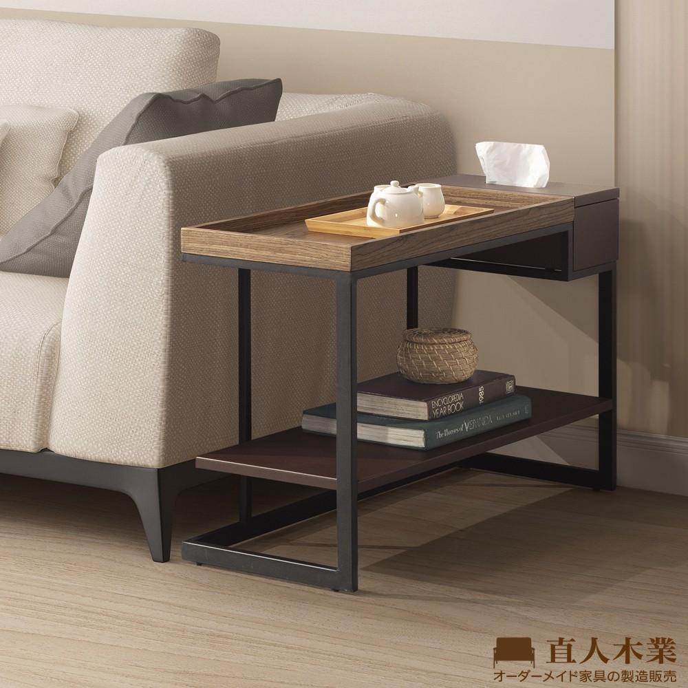 【日本直人木業】ALEX簡約胡桃木35CM功能沙發邊几