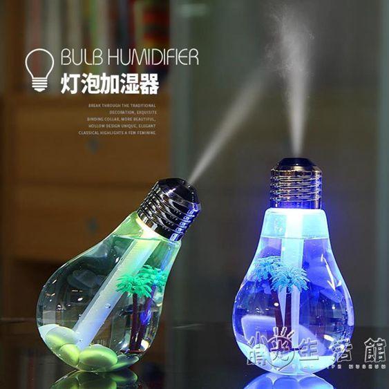 燈泡usb加濕器家用靜音小型臥室床頭迷你宿舍學生空調房辦公室桌面網紅空氣噴霧器