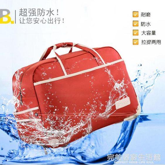 旅行包女行李包男大容量拉桿包韓版手提包休閒折疊登機箱包旅行袋