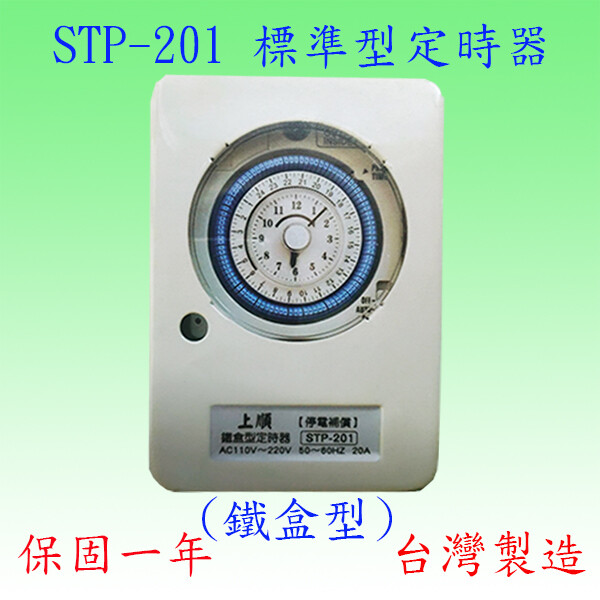 stp-201 標準型定時器(20a)