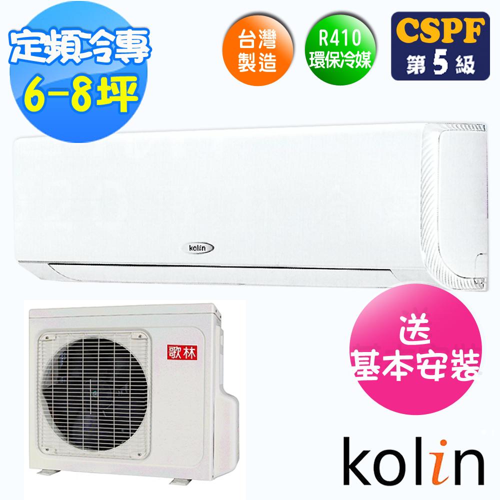 【Kolin歌林】6-8坪定頻冷專分離式冷氣KOU-52203K/KSA-522S03K(送基本安裝)