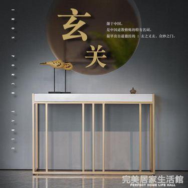 簡約輕奢玄關桌靠牆實木玄關臺客廳裝飾過道隔斷不銹鋼瑞景長條案