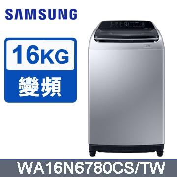 SAMSUNG 三星 16KG 變頻直立式洗衣機 WA16N6780CS/TW 魔登銀