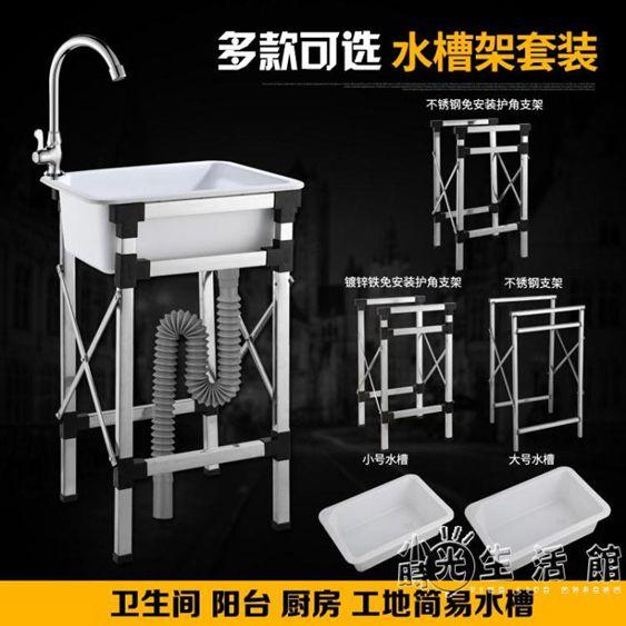 陽臺室外臨時廚房水池水槽簡易單槽洗手盆塑料洗菜盆單盆