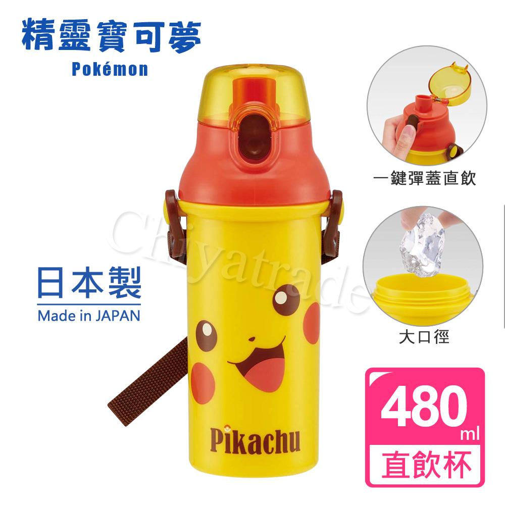 【精靈寶可夢】日本製 皮卡丘 彈蓋直飲水壺 隨身瓶 480ML (附背帶)