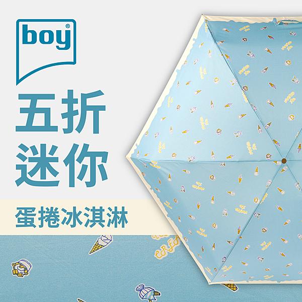 【德國boy】超迷你17cm口袋防風晴雨傘(蛋卷冰淇淋)