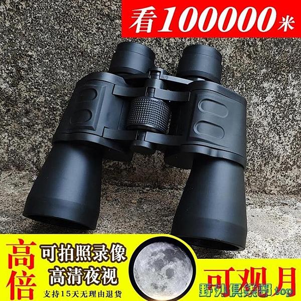 望遠鏡 雙筒高清望遠鏡1000軍事用夜視高倍演唱會戶外人體專業望眼鏡兒童 快速出貨