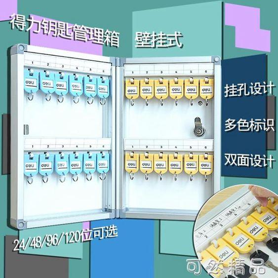 鑰匙箱24/48/96/120位壁掛鑰匙整理箱收納盒汽車鑰匙箱管理箱