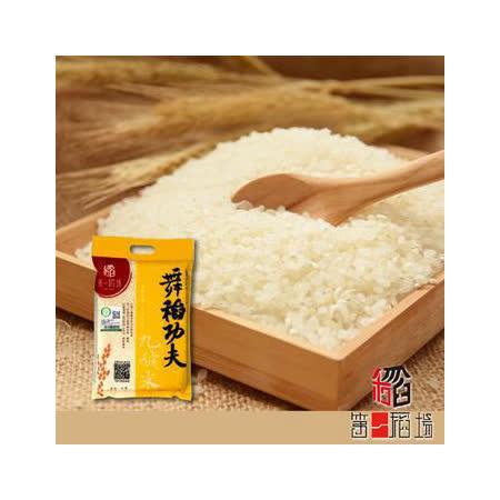 第一稻場. 舞稻功夫-九號米1.8kg/包,共兩包 EE0190017