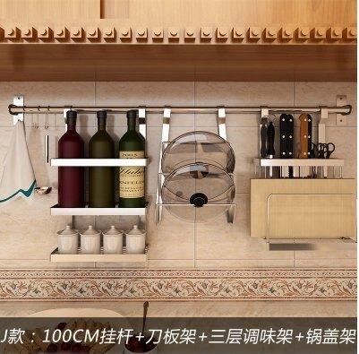 宜家廚房多功能置物收納壁掛件架砧板調味架碗盤架304不銹鋼掛桿