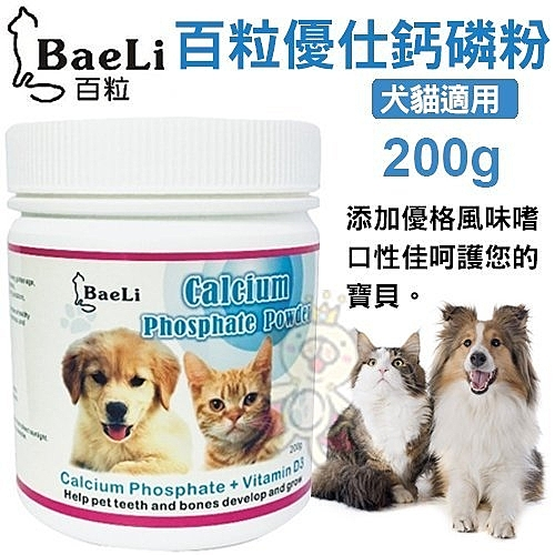 *King*BaeLi百粒-優仕鈣磷粉 添加優格風味,嗜口性佳 200g/罐 犬貓適用