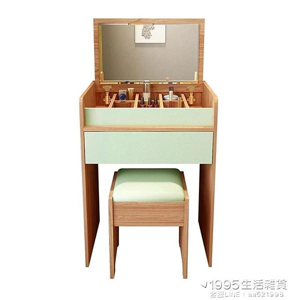 化妝桌 北歐網紅化妝桌臥室現代簡約小戶型翻蓋小型化妝桌迷你收納櫃一體 1995生活雜貨NMS