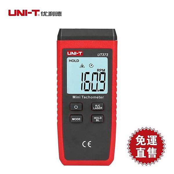 數顯轉速儀轉速計非接觸式轉速錶工業激光轉速測量器  【快速出貨】