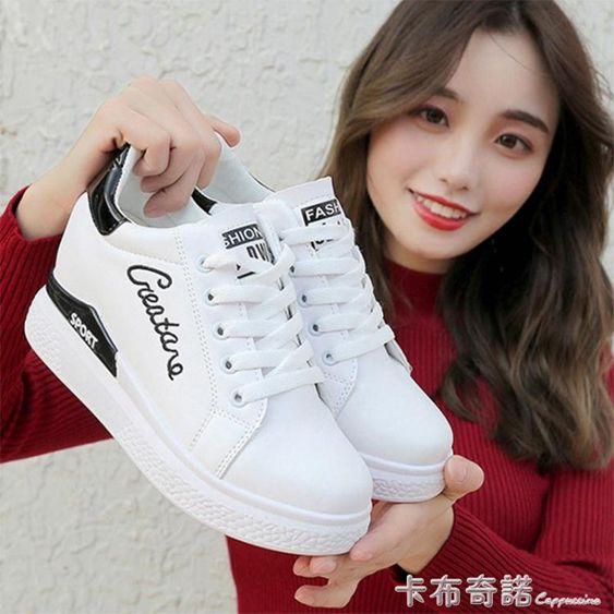 厚底小白鞋女春季新款韓版潮鞋學生增高網紅內增高運動鞋春款