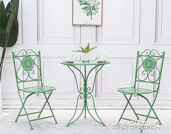 【快出】陽臺桌椅三件套現代休閒鐵藝桌椅奶茶店咖啡廳庭院戶外折疊桌椅YYJ