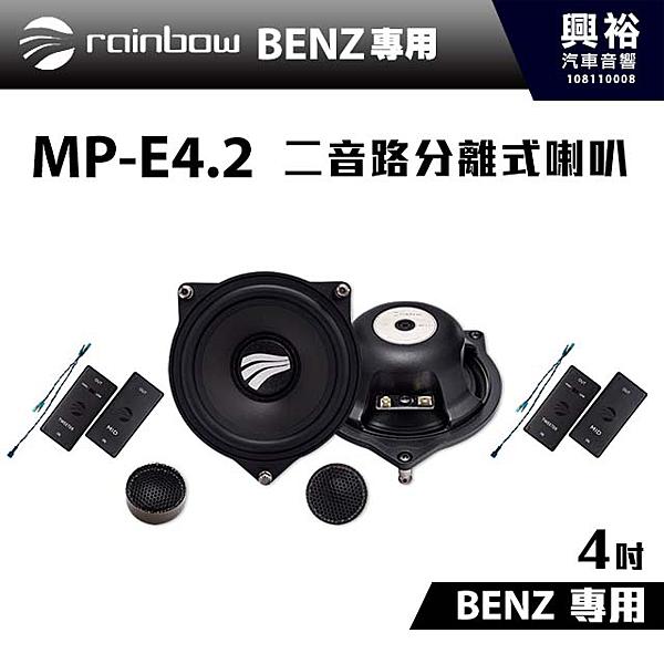 【rainbow】德國原裝BENZ W213、W202、W222專用MP-E4.2 4吋二音路分離式喇叭*適用2014年以後