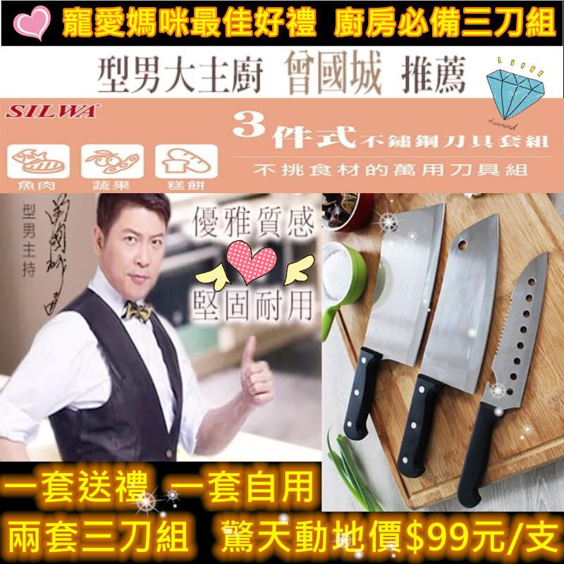 silwa西華菜刀買一套送一套3件式套組(大切面剁刀.多功能料理刀.萬用主廚刀)