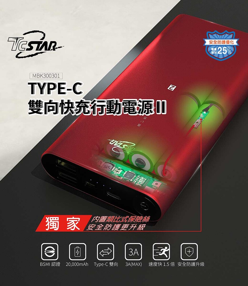 tcstar type-c雙向快充行動電源 mbk300301