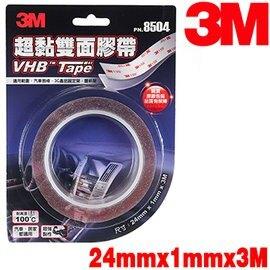 3M PN8504 VHB 捲狀超黏雙面膠帶 24mm