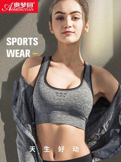 運動內衣女防震跑步聚攏無鋼圈美背定型學生健身防下垂背心式文胸 不支持退換貨