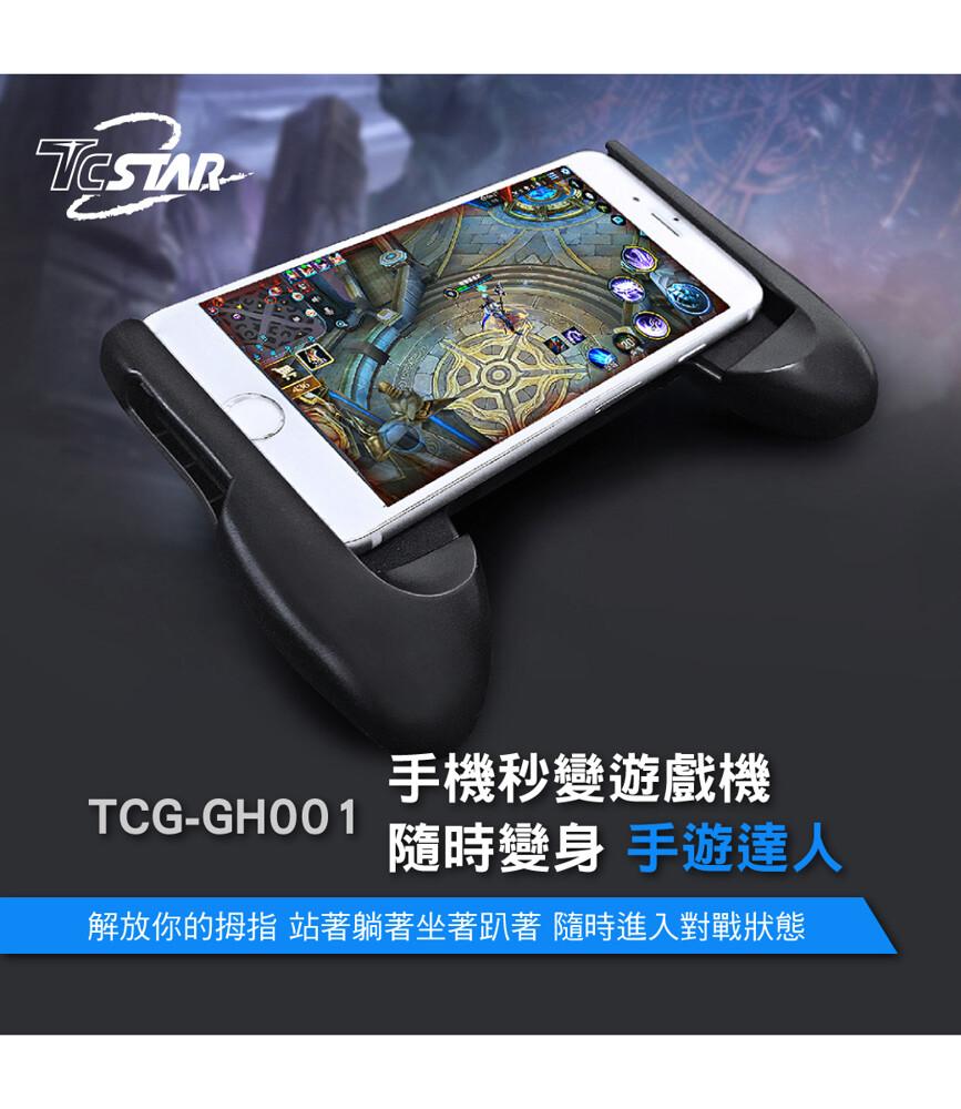 tcstar 手遊專用手把 tcg-gh001bk
