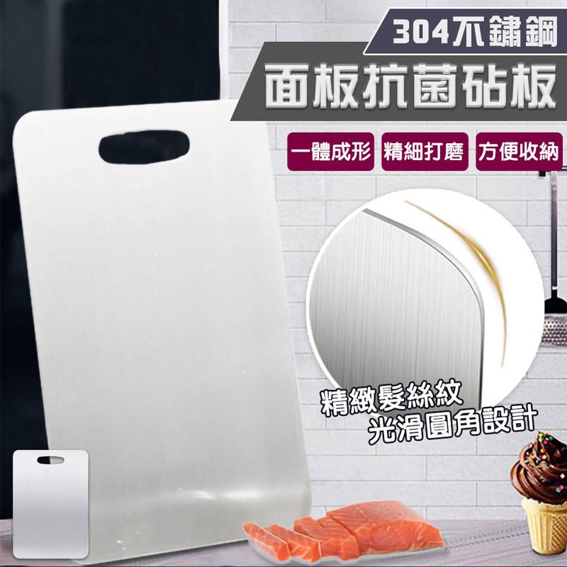 304不鏽鋼面板抗菌砧板(36*25cm)贈西瓜切塊器