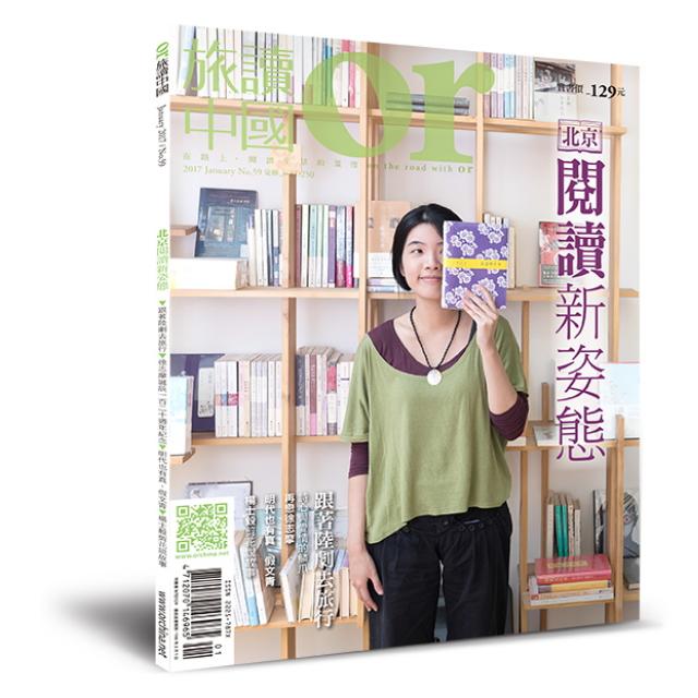 2017年1月號(第59期)-北京閱讀新姿態