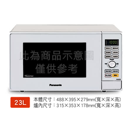 │Panasonic│國際牌 23L燒烤 變頻微波 微波爐 NN-GD37H