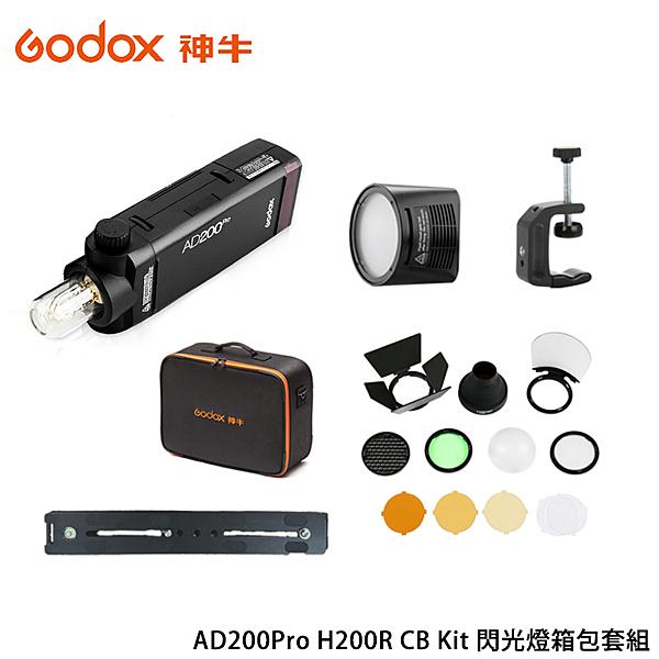 黑熊館 GODOX 神牛 AD200Pro H200R CB Kit 閃光燈箱包套組 口袋燈 外拍燈 高速同步 商攝