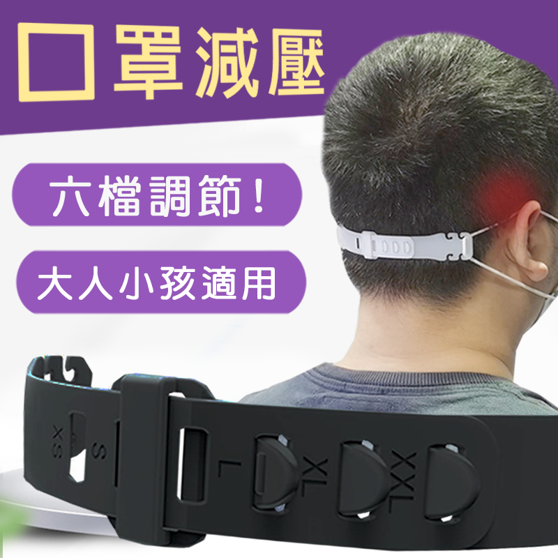 新一代防勒耳口罩延長減壓帶