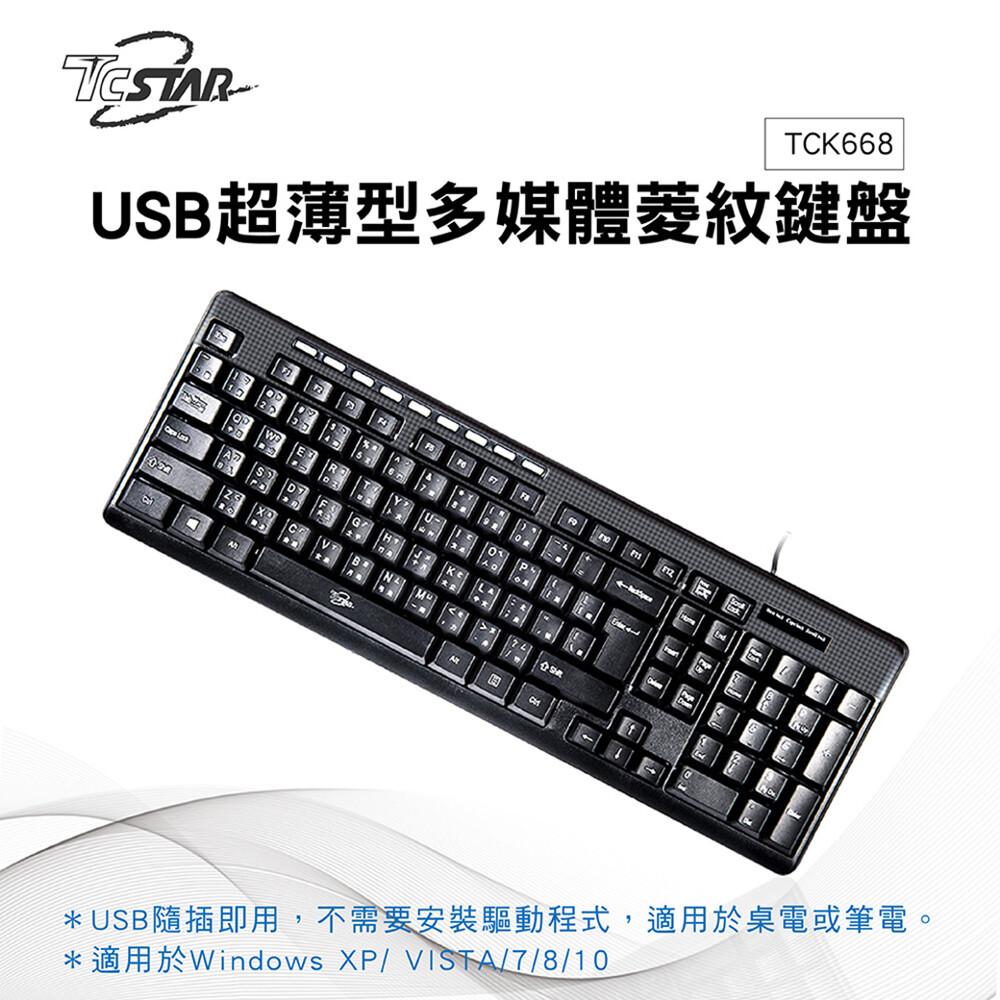 tcstar 超薄型多媒體菱紋有線標準鍵盤 tck668